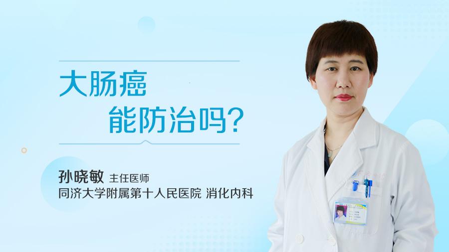大肠癌能防治吗