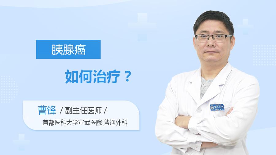 胰腺癌如何治疗
