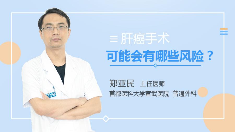 肝癌手术可能会有哪些风险