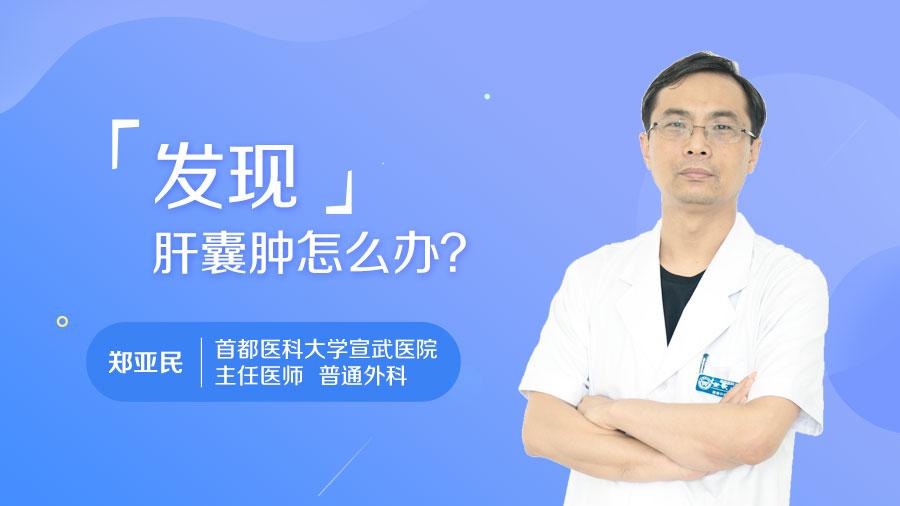 发现肝囊肿怎么办