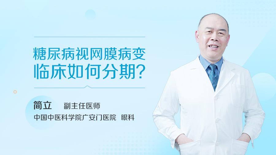 糖尿病视网膜病变临床如何分期