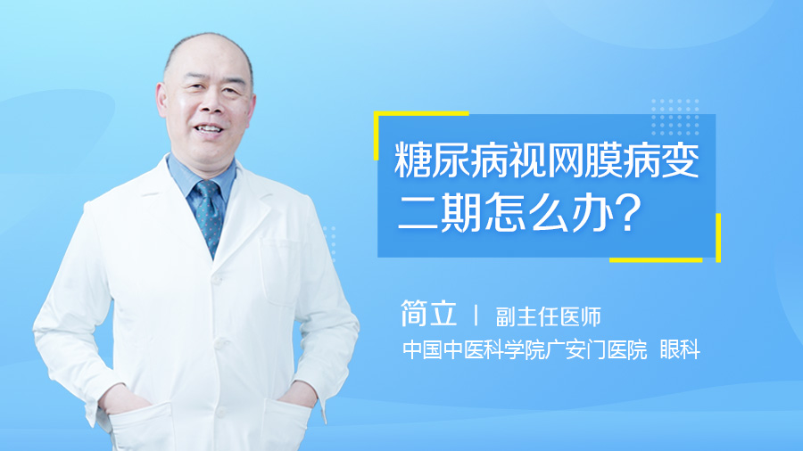 糖尿病视网膜病变二期怎么办