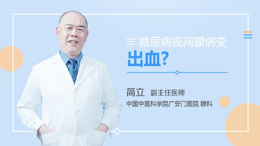 糖尿病视网膜病变出血