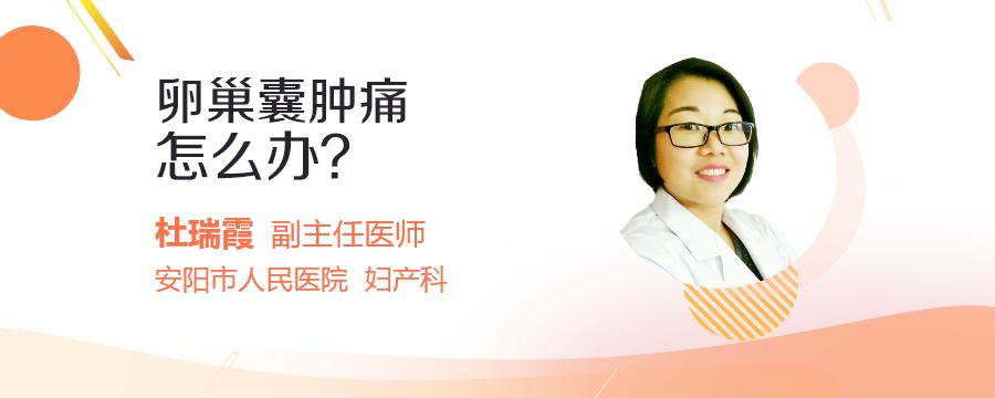 卵巢囊肿痛怎么办?