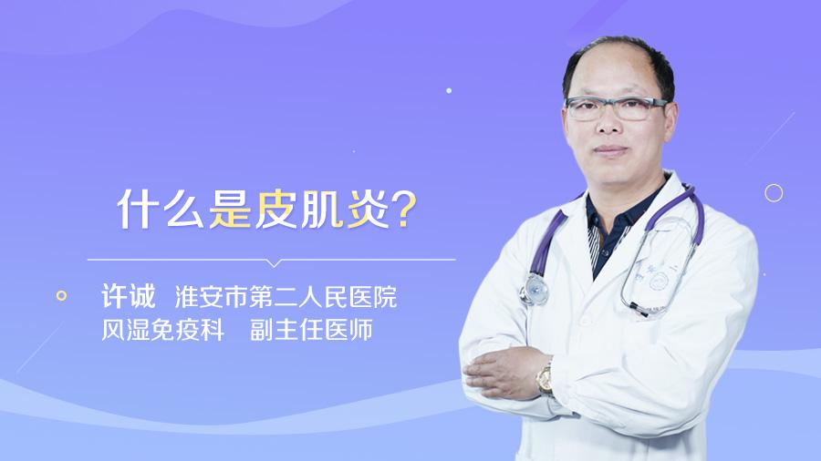 什么是皮肌炎