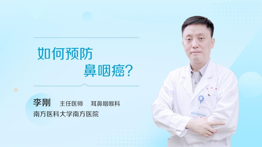 如何预防鼻咽癌