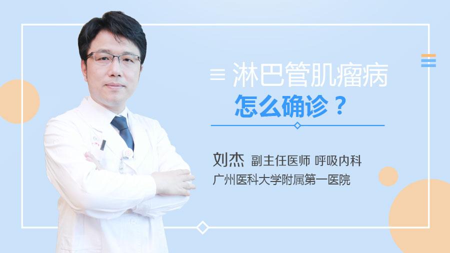 淋巴管肌瘤病怎么确诊