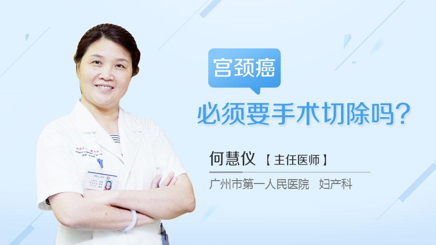 宫颈癌必须要手术切除吗