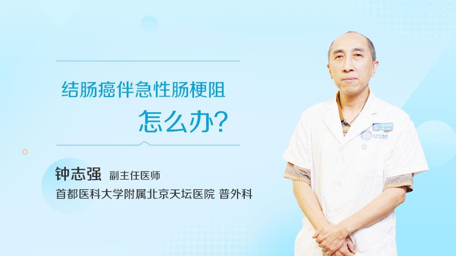 结肠癌伴急性肠梗阻怎么办