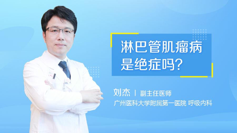 淋巴管肌瘤病是绝症吗