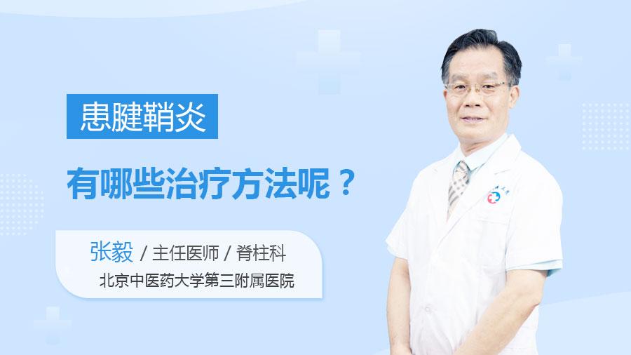 患腱鞘炎有哪些治疗方法呢