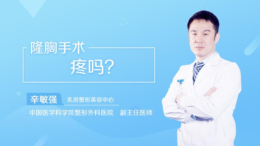 隆胸手术疼吗