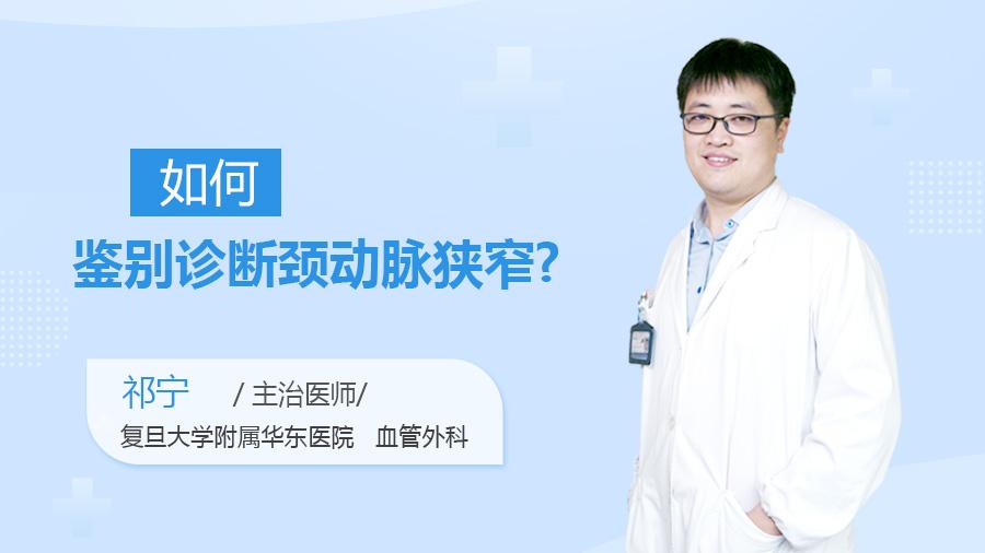 如何鉴别诊断颈动脉狭窄