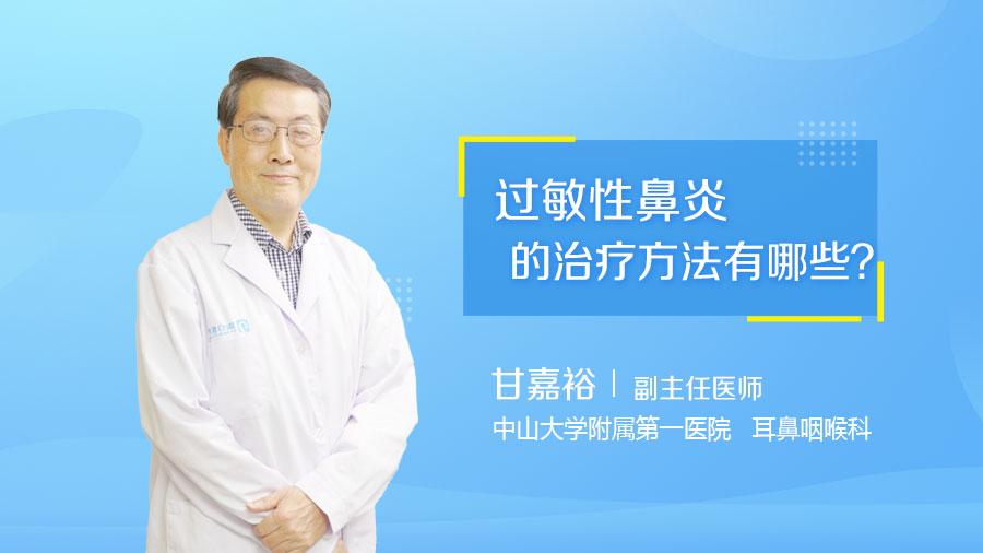 过敏性鼻炎的治疗方法有哪些