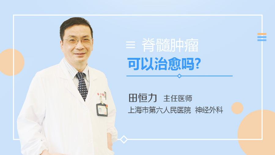 脊髓肿瘤可以治愈吗