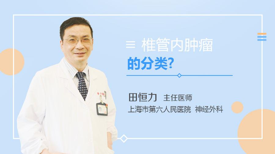 椎管内肿瘤的分类