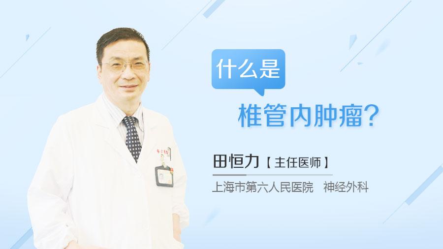 什么是椎管内肿瘤