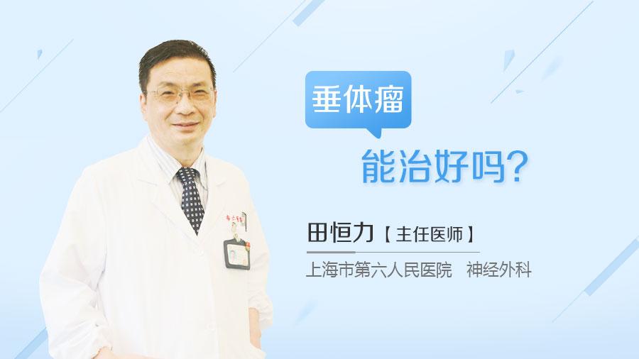 垂体瘤能治好吗