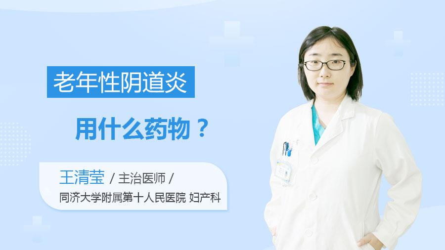 老年性阴道炎用什么药物