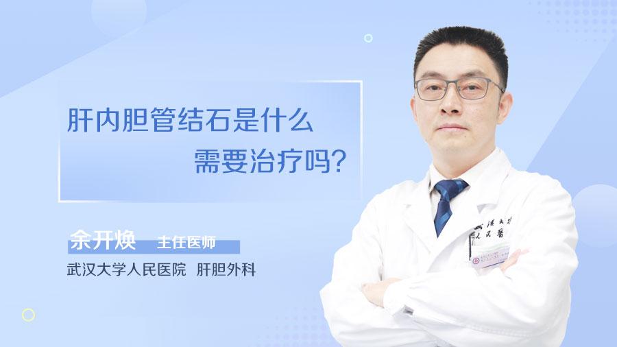 肝内胆管结石是什么需要治疗吗