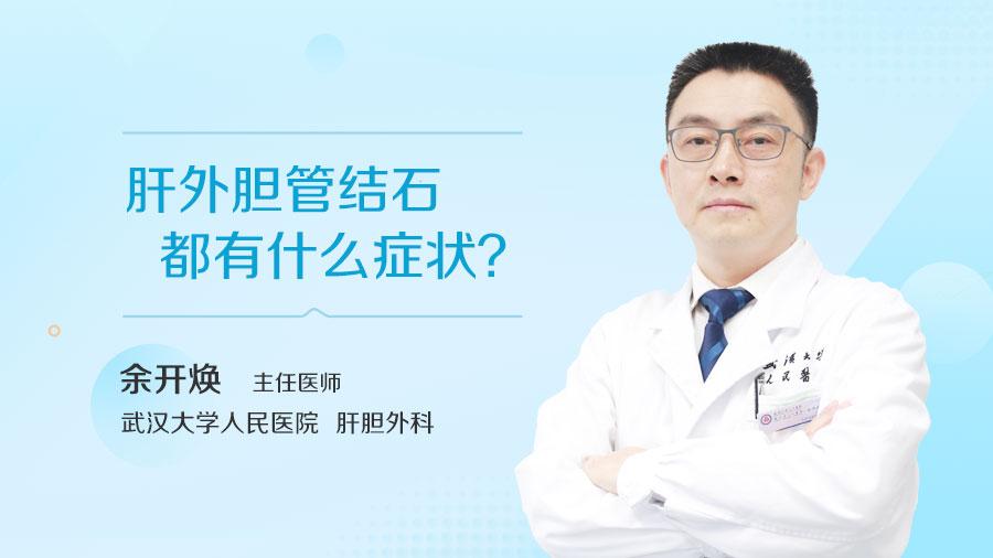 肝外胆管结石都有什么症状