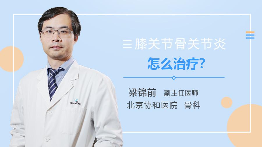 膝关节骨关节炎怎么治疗