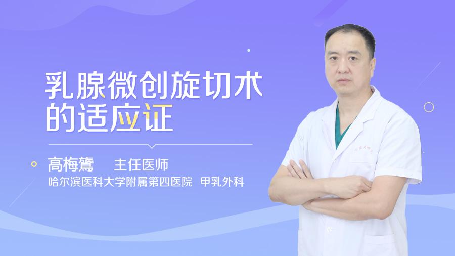 乳腺微創旋切術的適應證