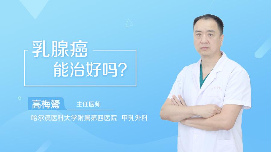 乳腺癌能治好嗎