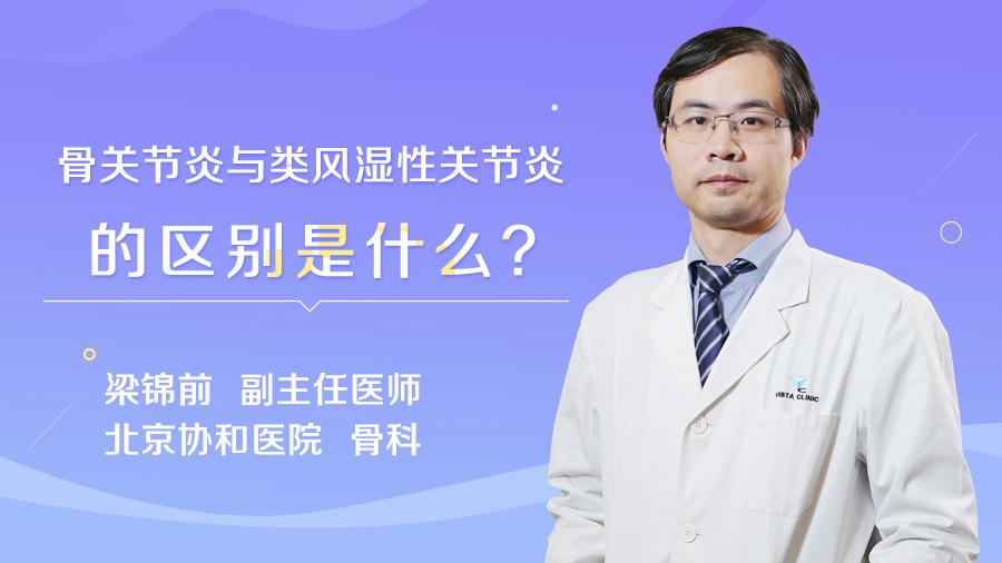 骨关节炎与类风湿性关节炎的区别是什么