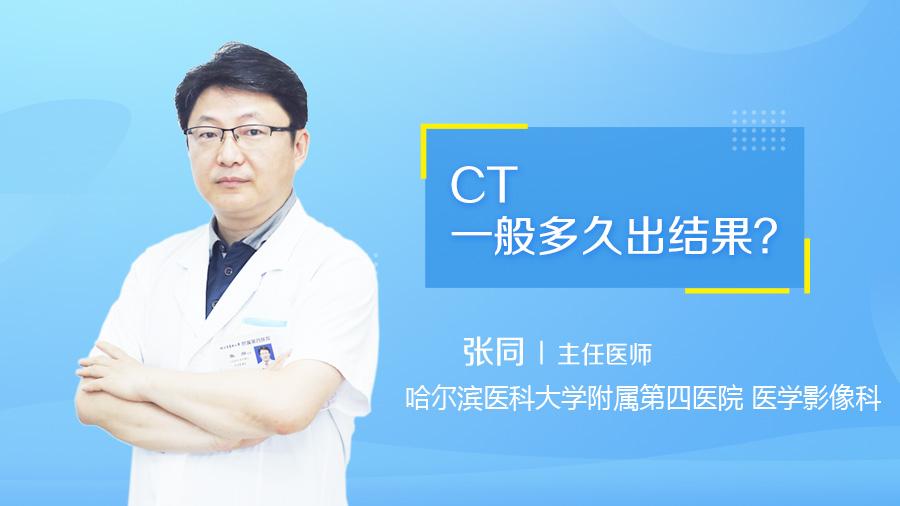 CT一般多久出结果
