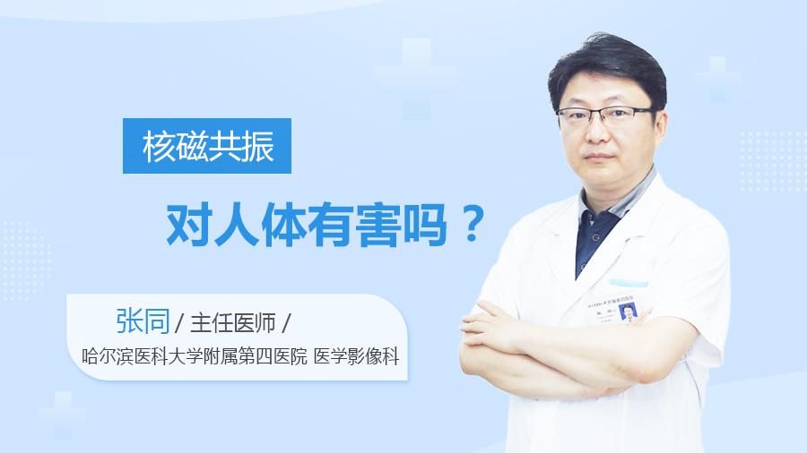 核磁共振对人体有害吗