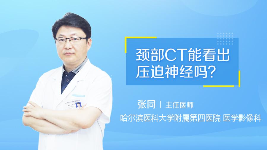 颈部CT能看出压迫神经吗