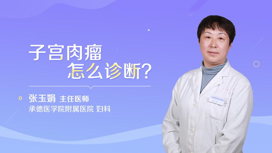 子宫肉瘤怎么诊断