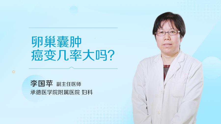 卵巢囊肿癌变几率大吗