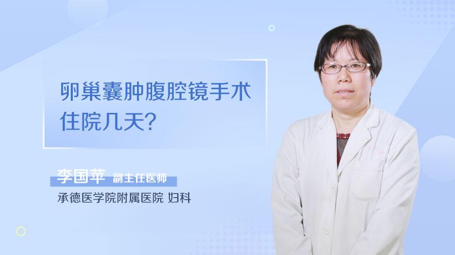 卵巢囊肿腹腔镜手术住院几天