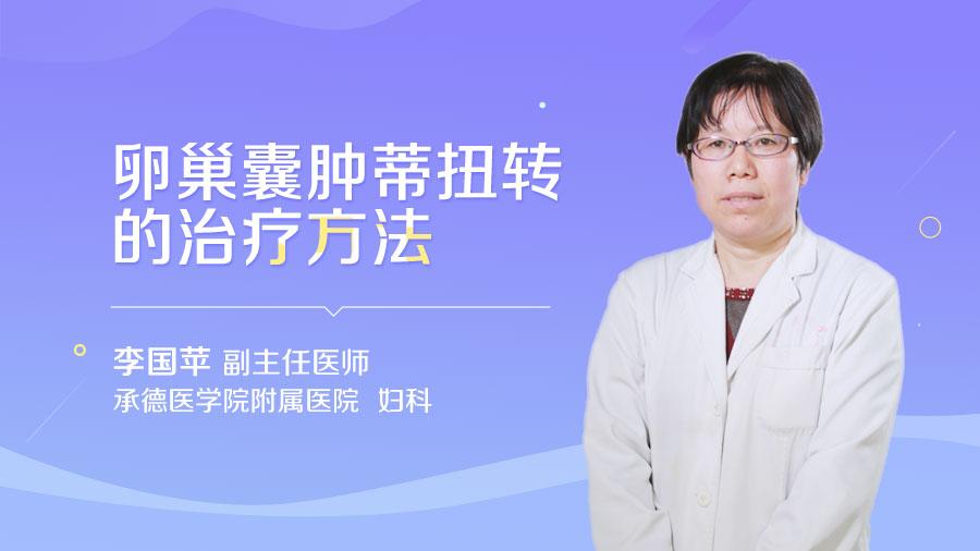 卵巢囊肿蒂扭转的治疗方法