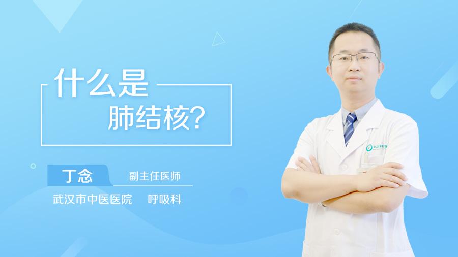 什么是肺结核