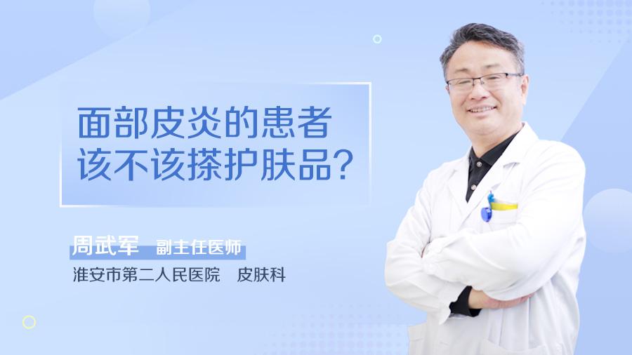 面部皮炎的患者该不该搽护肤品