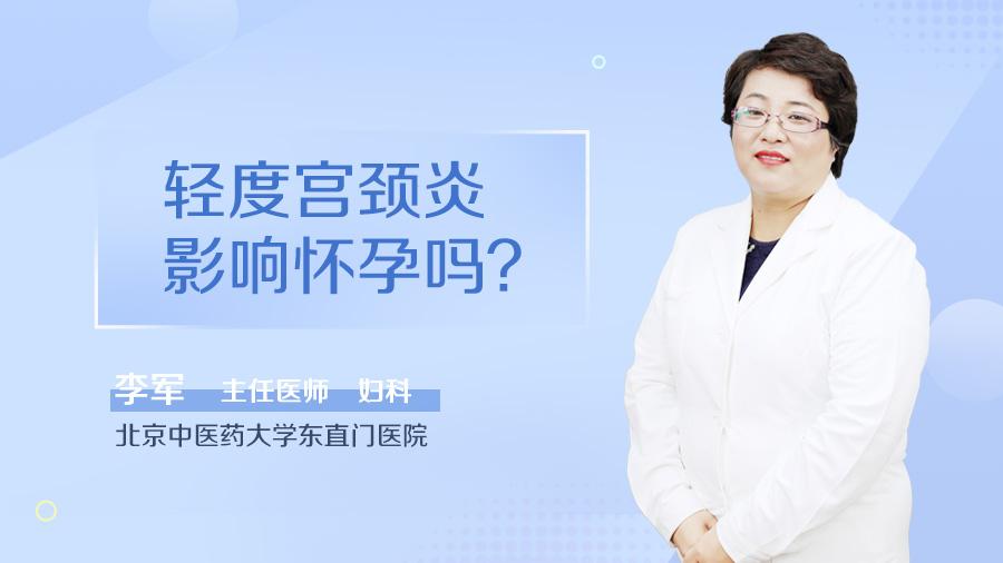 轻度宫颈炎影响怀孕吗