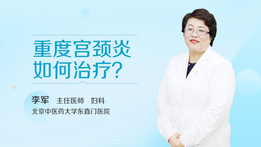 重度宫颈炎如何治疗