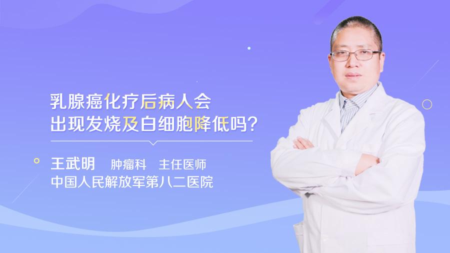 乳腺癌化疗后病人会出现发烧及白细胞降低吗