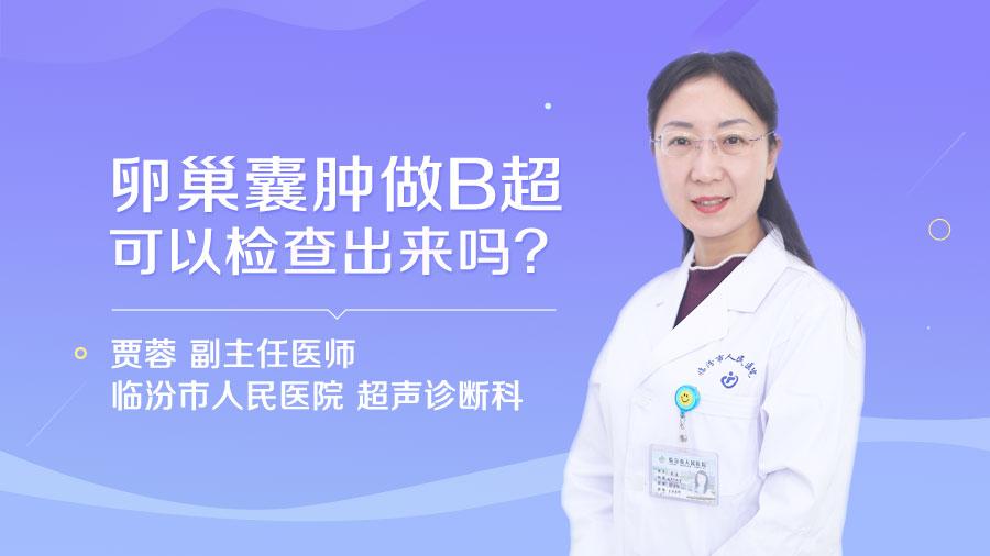卵巢囊肿做B超可以检查出来吗
