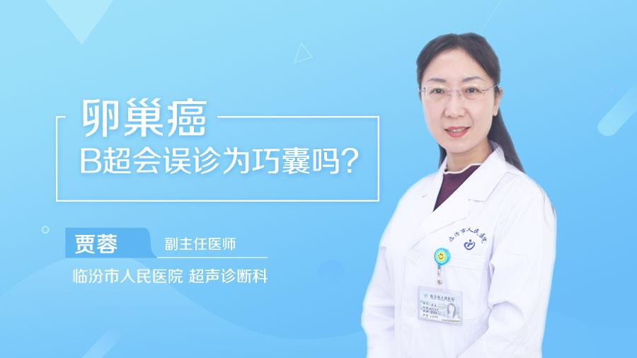 卵巢癌B超会误诊为巧囊吗
