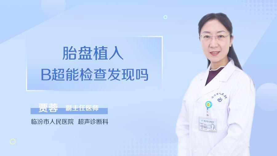 胎盘植入B超能检查发现吗