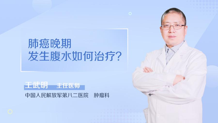 肺癌晚期发生腹水如何治疗