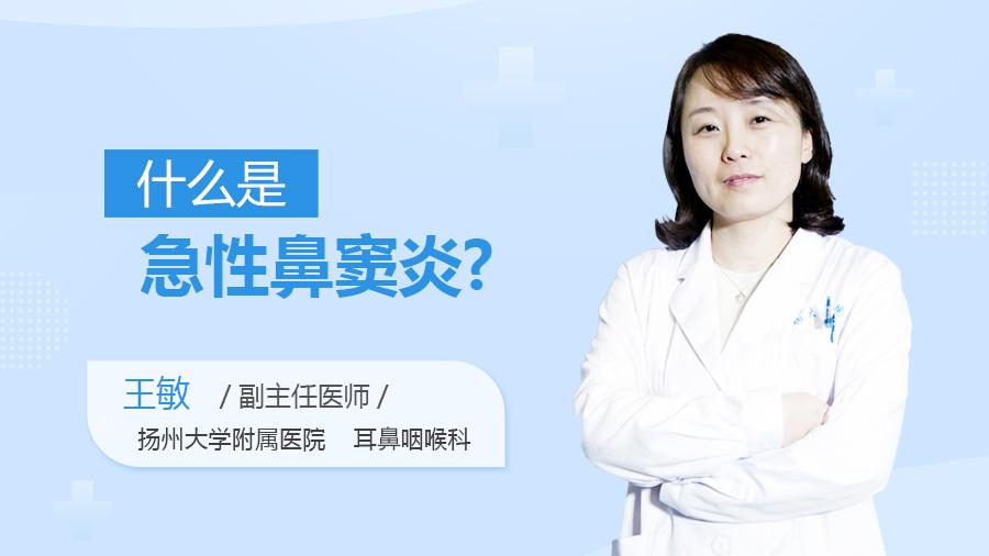什么是急性鼻窦炎