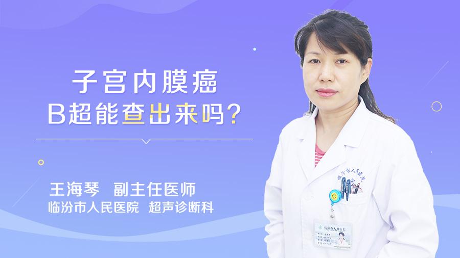 子宫内膜癌B超能查出来吗