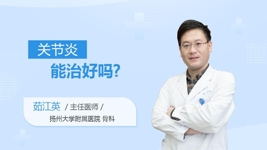 关节炎能治好吗