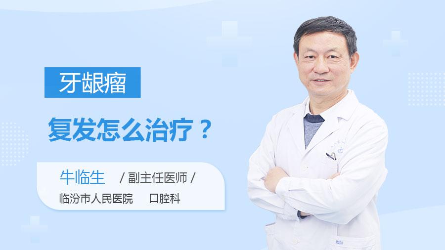 牙龈瘤复发怎么治疗