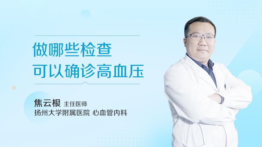 做哪些检查可以确诊高血压